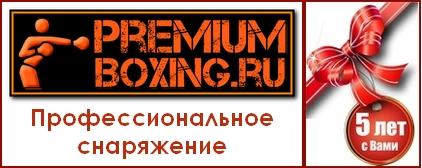 Интернет-магазин PREMIUMBOXING.RU